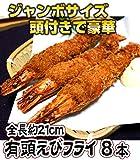 【冷凍】特大有頭エビフライ 海老フライ (1パックx8本)