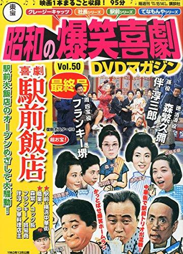 東宝昭和の爆笑喜劇DVDマガジン 2015年 3/10 号 [雑誌]