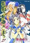 ああっ女神さまっ 第27巻 2003年11月20日発売