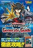 遊・戯・王 5D's デュエルトランサー ジェネレートガイド (Vジャンプブックス)