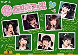 Berryz工房 コンサートツアー 2010 秋冬~ベリ高フェス!~ [DVD]