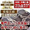 沖縄三線 初心者応援セットA (人工皮) 紫檀棹