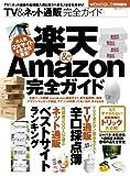TV&ネット通販完全ガイド -楽天&Amazon完全ガイド- (100%ムックシリーズ)