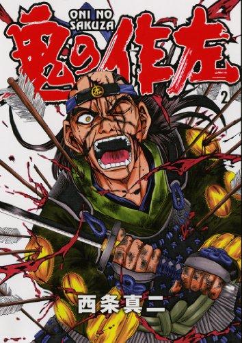 鬼の作左2 (MFコミックス フラッパーシリーズ)