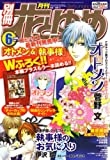 別冊 花とゆめ 2008年 06月号 [雑誌]