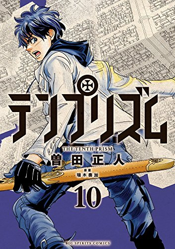 テンプリズム 10 (ビッグコミックス)