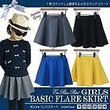 365日使えるふんわりフレアースカート フレアデザインにこだわってシワにならないスカート作りました♪ (100cm, ブラック)