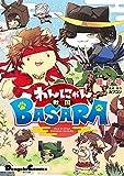 わんにゃん戦国BASARA (電撃コミックスEX)