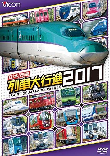 ビコム 列車大行進シリーズ 日本列島列車大行進2017[DVD]