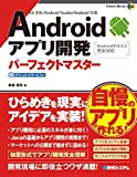 Androidアプリ開発パーフェクトマスター―Android4/3/2.2完全対応 (Perfect Master)