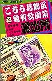 こちら葛飾区亀有公園前派出所 (第76巻) (ジャンプ・コミックス)