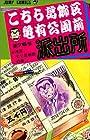 こちら葛飾区亀有公園前派出所 第76巻 1992-08発売