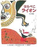 はらぺこライオン (アジア・アフリカ絵本シリーズ―インド)