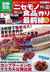 食品のカラクリ11 「ニセモノ食品作り」最前線-激安の裏に「添加物」!! (別冊宝島 1519 ノンフィクション)
