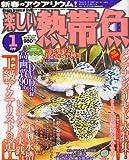 楽しい熱帯魚 2012年 01月号 [雑誌]