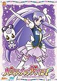 ハピネスチャージプリキュア! 【DVD】 Vol.5