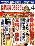 健康365 (ケンコウ サン ロク ゴ) 2007年 04月号 [雑誌]