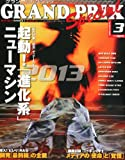 GRAND PRIX Special (グランプリ トクシュウ) 2013年 03月号 [雑誌]
