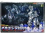 GD-45  超合金 メカゴジラ2003