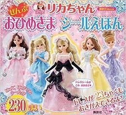 Everything Rika princess seal picture book (Kodansha MOOK) ISBN