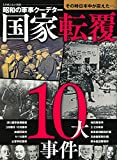 昭和の軍事クーデター 国家転覆10大事件 (ミリオンムック)