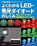 Amazon.co.jpよくわかる LED・発光ダイオードのしくみ: 光るメカニズムから青色発光ダイオードまで (子供の科学★サイエンスブックス)