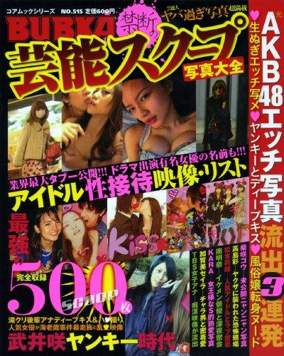 BUBKA禁断の芸能スクープ写真大全 (コアムックシリーズ 515)