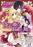 偽りの姫は騎士と踊る—ダブル・エンゲージ (一迅社文庫アイリス)