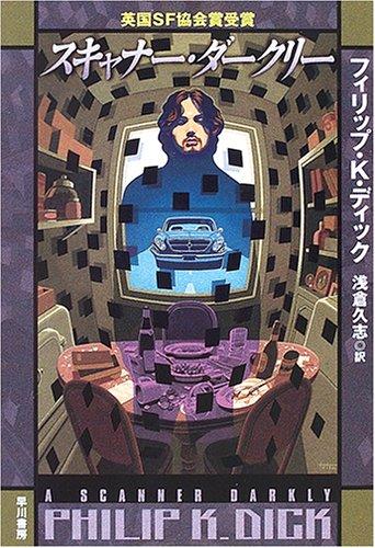 スキャナー・ダークリー (ハヤカワ文庫SF) -
