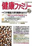 健康ファミリー 2006年 06月号 [雑誌]