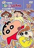 クレヨンしんちゃん TV版傑作選 第8期シリーズ 19 [DVD]