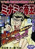 ミナミの帝王 44 (Gコミックス)