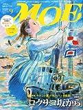 MOE (モエ) 2011年 09月号 [雑誌]