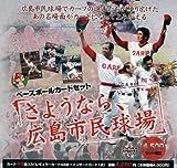 BBM ベースボールカードセット「さようなら、広島市民球場」 (BOX)
