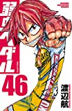 弱虫ペダル 46 (少年チャンピオン・コミックス)