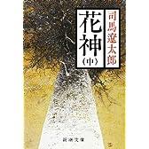花神 (中) (新潮文庫)