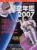 星空年鑑—Astroguide (2007) (アスキームック)