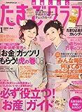 たまごクラブ 2008年 01月号 [雑誌]