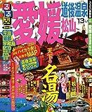 るるぶ愛媛 道後温泉 松山'13 (国内シリーズ)