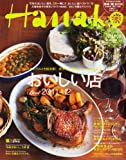 Hanako (ハナコ) 2011年 12/8号 [雑誌]