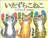 いたずらこねこ (ほるぷ海外秀作絵本)