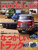 model cars (モデルカーズ) 2014年 12月号 Vol.223