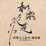未定~杵家七三社中傑作選 ボカロ曲を演奏して頂いた~ (HQCD+DVD)