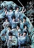 もののふ白き虎 ―幕末、「誠」に憧れ、白虎と呼ばれた若者達― [DVD]