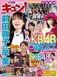 キュン! vol.6―J・POP GIRLS (COSMIC MOOK)