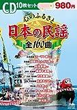 心のふるさと 日本の民謡(10枚組) ()