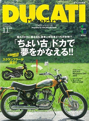 DUCATI Magazine (ドゥカティ マガジン) 2014年 11月号