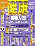 健康 2006年 08月号 [雑誌]