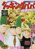 クッキングパパ ゴーヤーチャンプル (講談社プラチナコミックス)