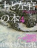 土と左官の本 2008年 12月号 [雑誌]